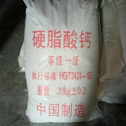 工业应用硬脂酸钙 热稳定剂生产商