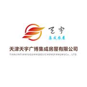 河北天宇广博集成房屋有限公司