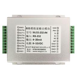 RS485转八路4 20ma模拟信号  隔离DA转换器