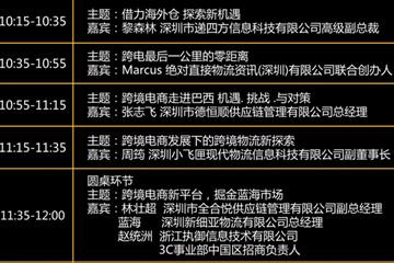 """10月CIE的""""海外仓延禧攻略 """", 精彩预告"""