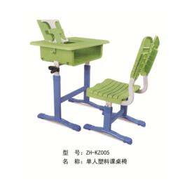 ZH-KZ005单人塑料课桌椅