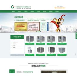 东莞服饰网站建设外包、商恩、专业建设网站、设计网站建设