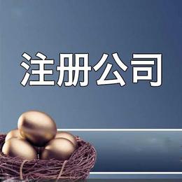 武汉公司注册 武汉代理记账