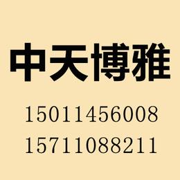 北京XX环保科技执照转让