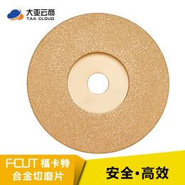 大亚福卡特合金磨片寿命是普通树脂磨片的40-70倍