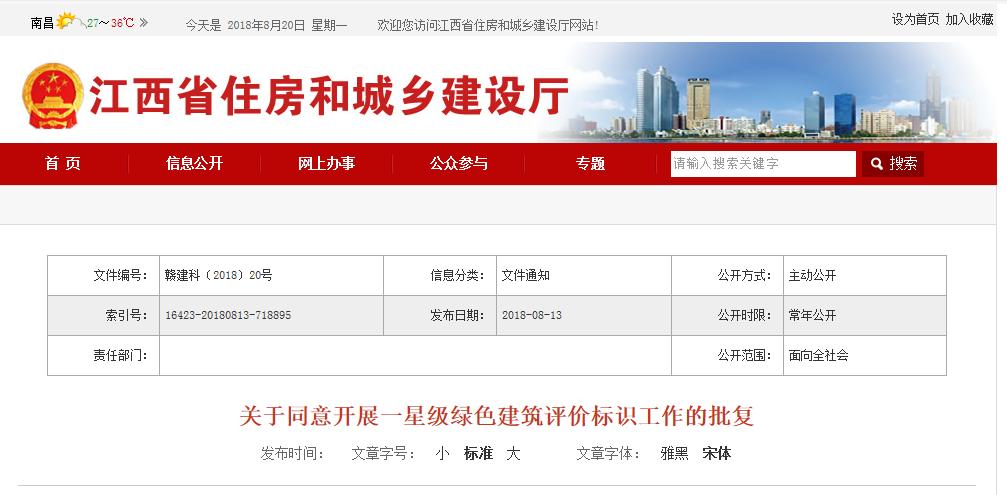 萍乡亚博体育网页登录yabo亚博体育苹果下载行业的新潮