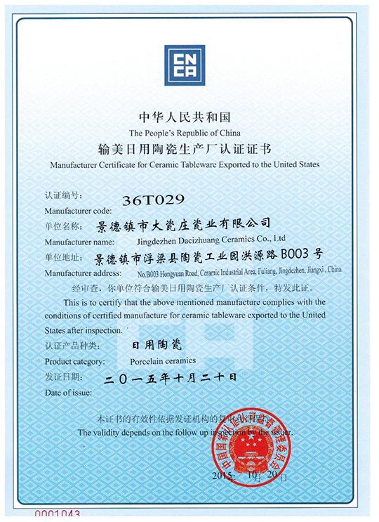 输美日用陶瓷生产厂认证证书