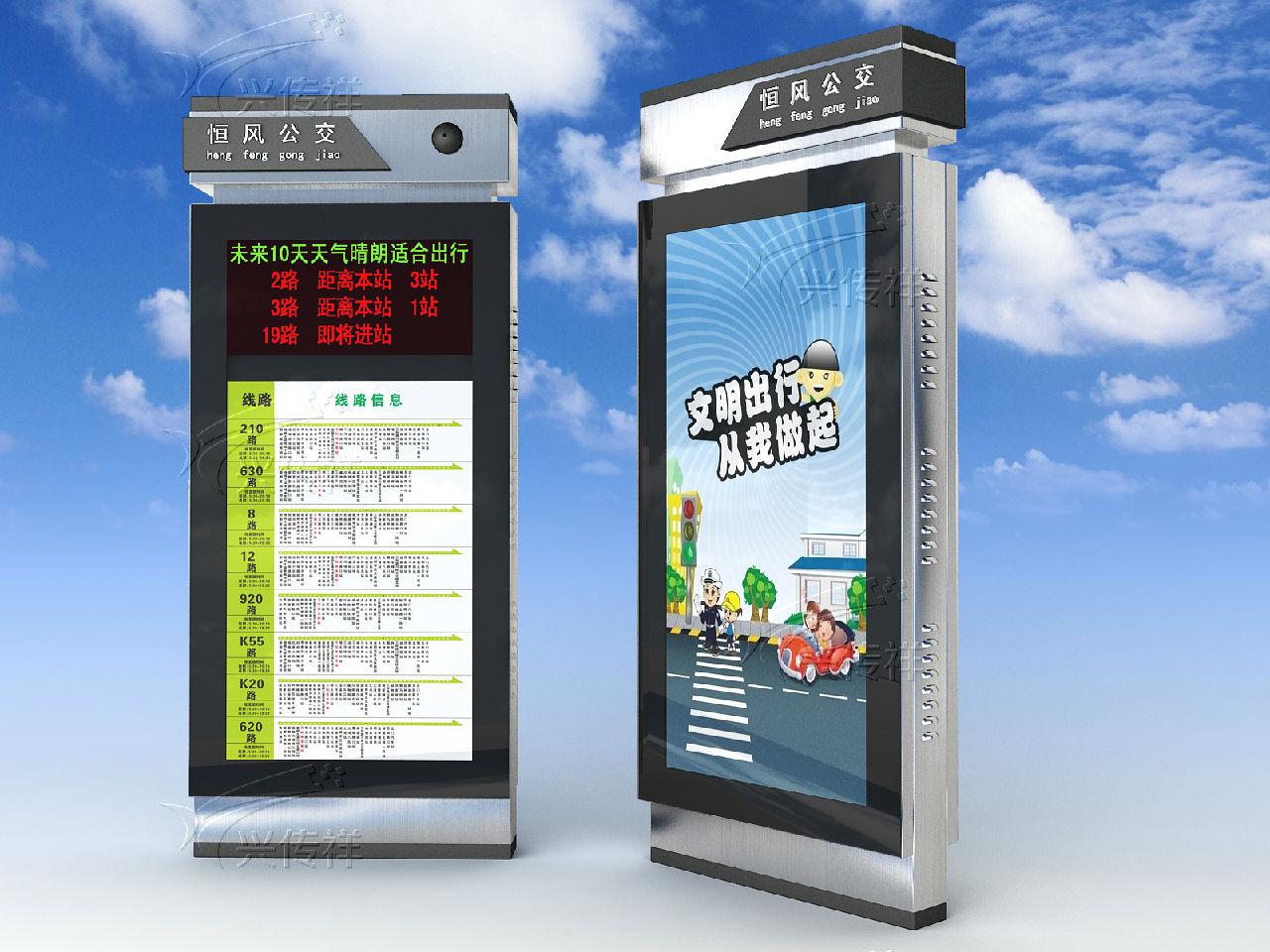 建议在公交候车亭配备智能电子站牌