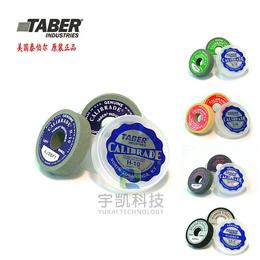 供应美国Taber耐磨耗砂轮CS10_H22