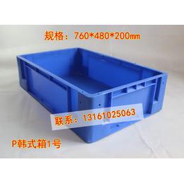 供应厂家直销P韩式塑料周转箱 加强加厚汽配箱