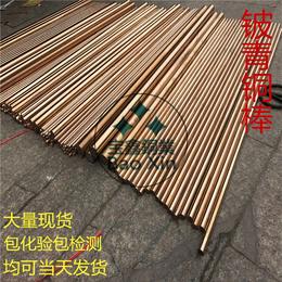 进口铍铜棒 C17200铍铜棒 耐磨铍铜棒 铍青铜棒厂家