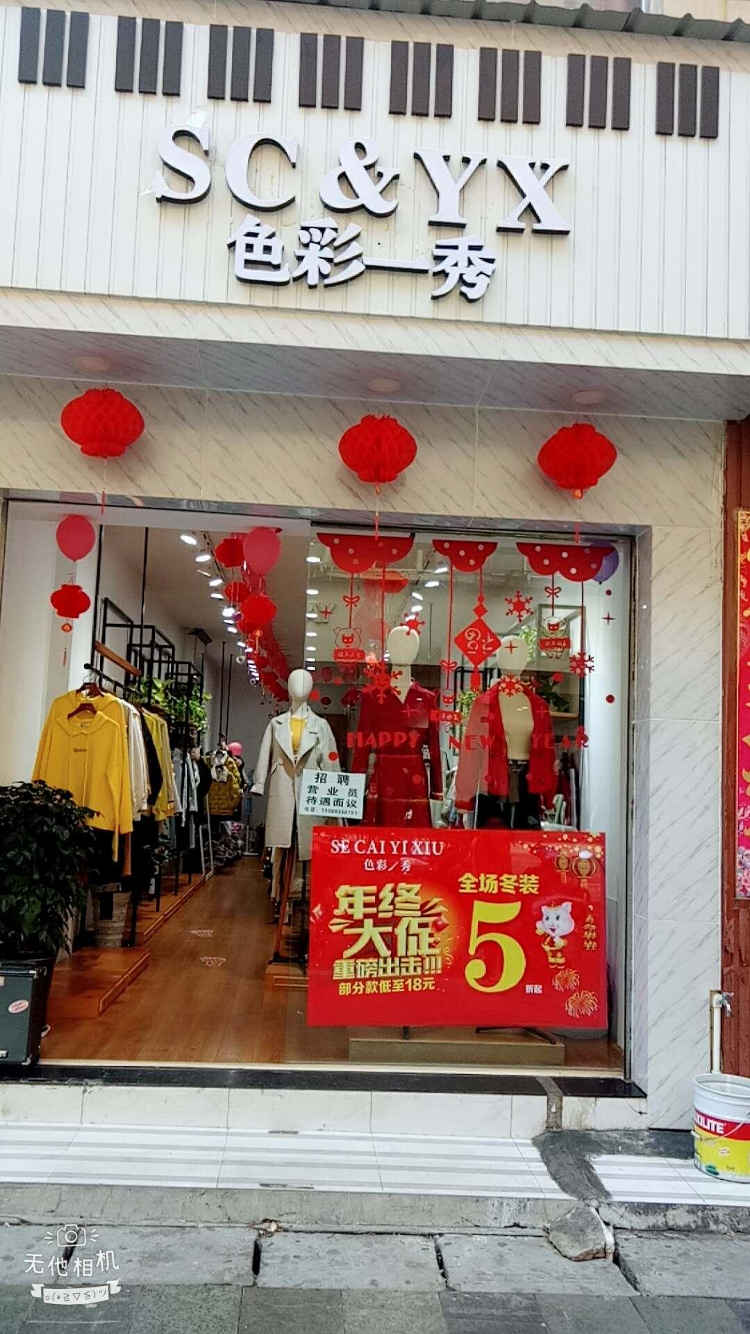 《色彩一秀》四川米易店