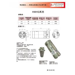 液压增压器HMHG大流量系列