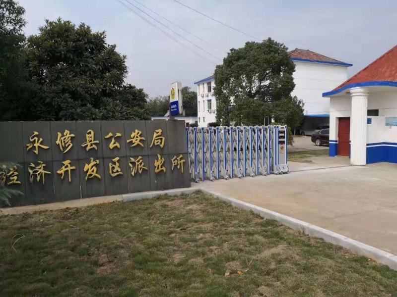 九江永修县公安局经济开发区派出所