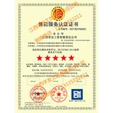 售后服務認證證書