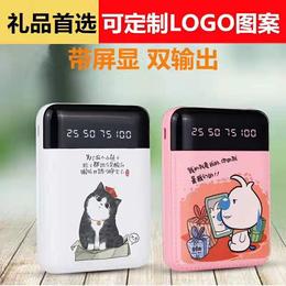 可以定制礼品LOGO的手机移动电源充电宝工厂