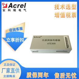 厂家供应无线测温传感器 安科瑞ATE300无源测温传感器