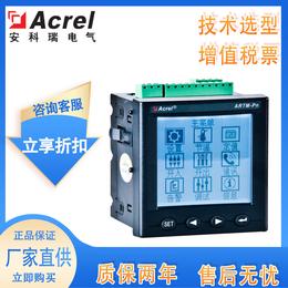 高低压柜无线测温 厂家安科瑞ARTM-Pn可18点测温