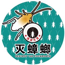 扬州 灭蟑螂 防蟑螂 杀蟑螂 除蟑螂  公司 施工服务灭蟑螂