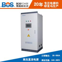 博奥斯厂家直销270V高压直流电源