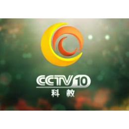 播2019年中央电视台CCTV-10科教频道栏目广告多少钱