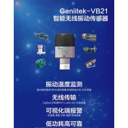 加速度无线振动传感器-苏州捷研芯(在线咨询)-广东振动传感器