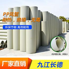 废气处理配件-PP大直径风管