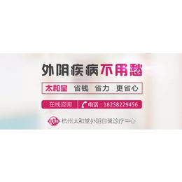 外阴白斑如何预防杭州太和堂外阴白斑科周学主任