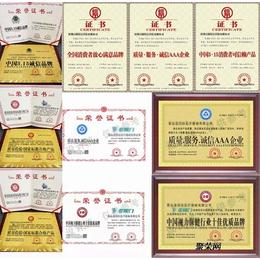 怎么样申报中国行业十大品牌证书多少费用