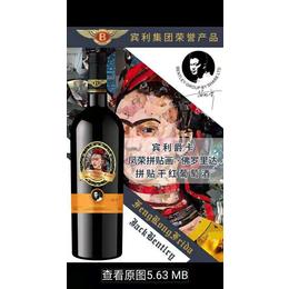 宾利爵卡弗里达拼贴画干红葡萄酒 法国宾利红酒