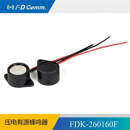 福鼎 压电有源 防水款蜂鸣器 FDK260160F引线12v