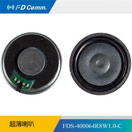 福鼎 FDS-400064R8W扬声器超薄喇叭 厂家