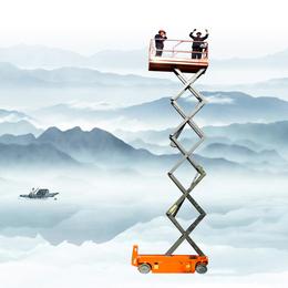 全自行升降机 升降台 液压登高车 高空作业平台 举升机