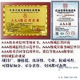 办理中国行业十大品牌证书周期缩略图