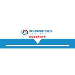 鹤壁医疗器械注册-鹤壁二三类医疗器械注册证外包咨询