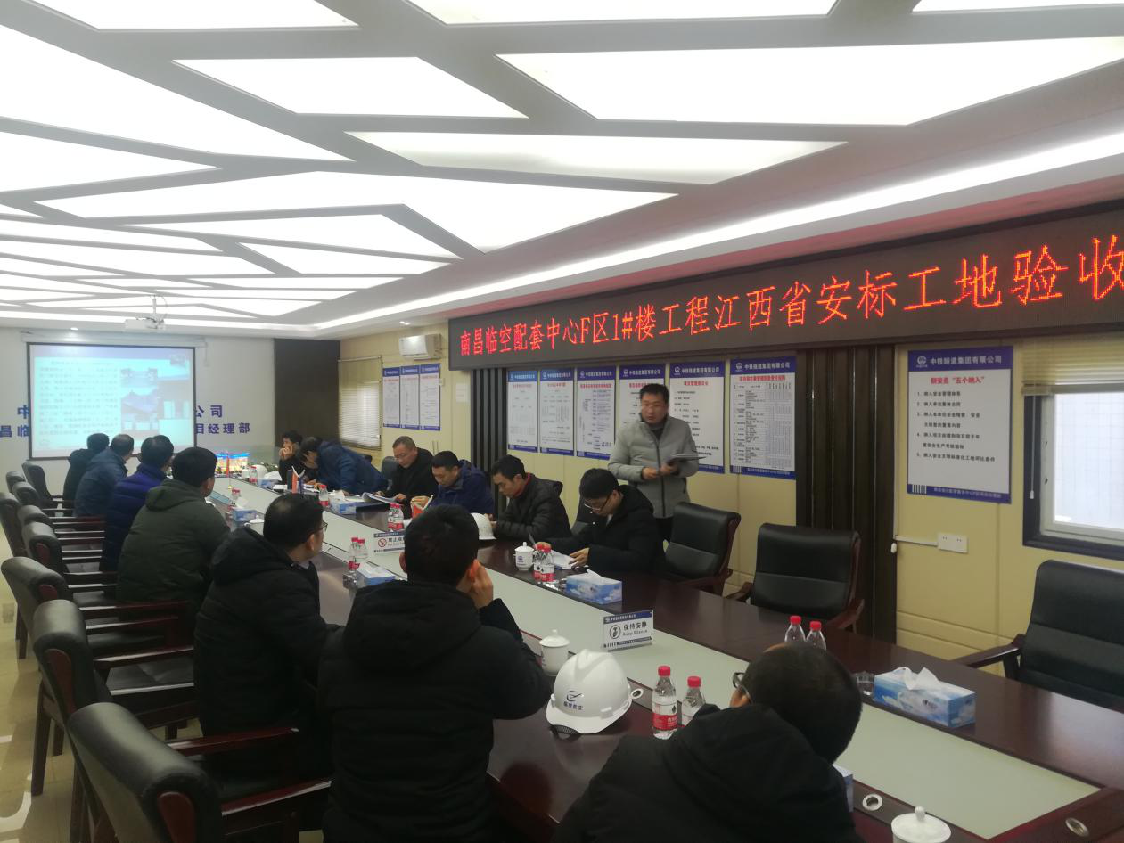 临空产配中心F区1#楼工程顺利通过江西省安标工地验收