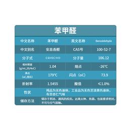 苯甲醛能迈科厂家直销稳定供货量大从优