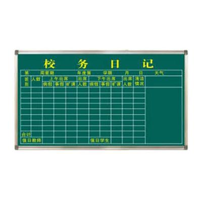 校务日记黑板