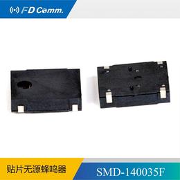 福鼎 FD 电磁无源贴片蜂鸣器140035F现货可定制厂家