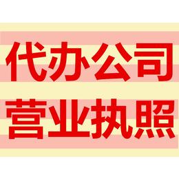南昌办理公司个体执照办理劳务派遣证食品经营许可证医疗器械证