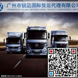 广州发货到泰国泰国包清关海运专线-锐迈国际货运电话