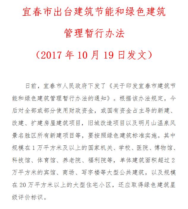 宜春市出台建筑节能和绿色建筑 管理暂行办法