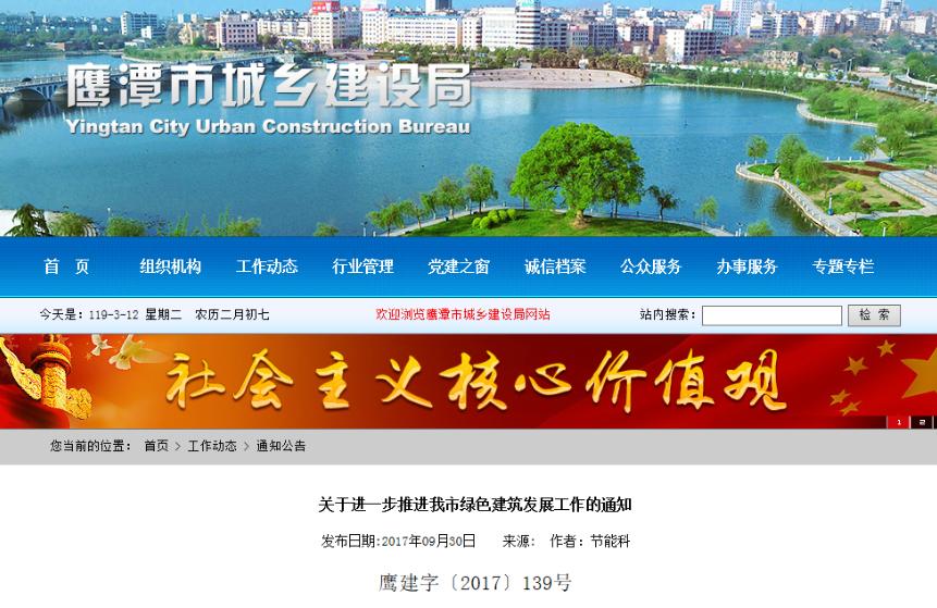 鹰潭市《关于进一步推进我市绿色建筑发展工作》的通知