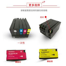 梦翔适用惠普HP955XL墨盒