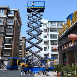 18米升降平台 18米升降机 垂直升降车 液压升降台 登高车