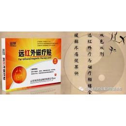 远红外磁疗贴  山东朱氏药业集团招商负责人郭志凯