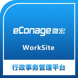 微宏WorkSite行政事务管理平台