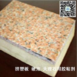 三联牌大理石与PU聚氨酯硬泡挤塑板粘接的胶粘剂一体板胶粘合剂