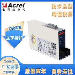 供应厂家安科瑞单相直流电流变送器BD-DI