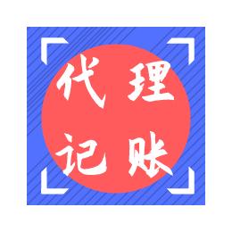 南昌小规模纳税人公司代理记账服务价格优惠